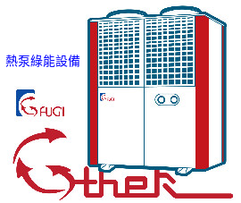 CO2熱泵熱水器